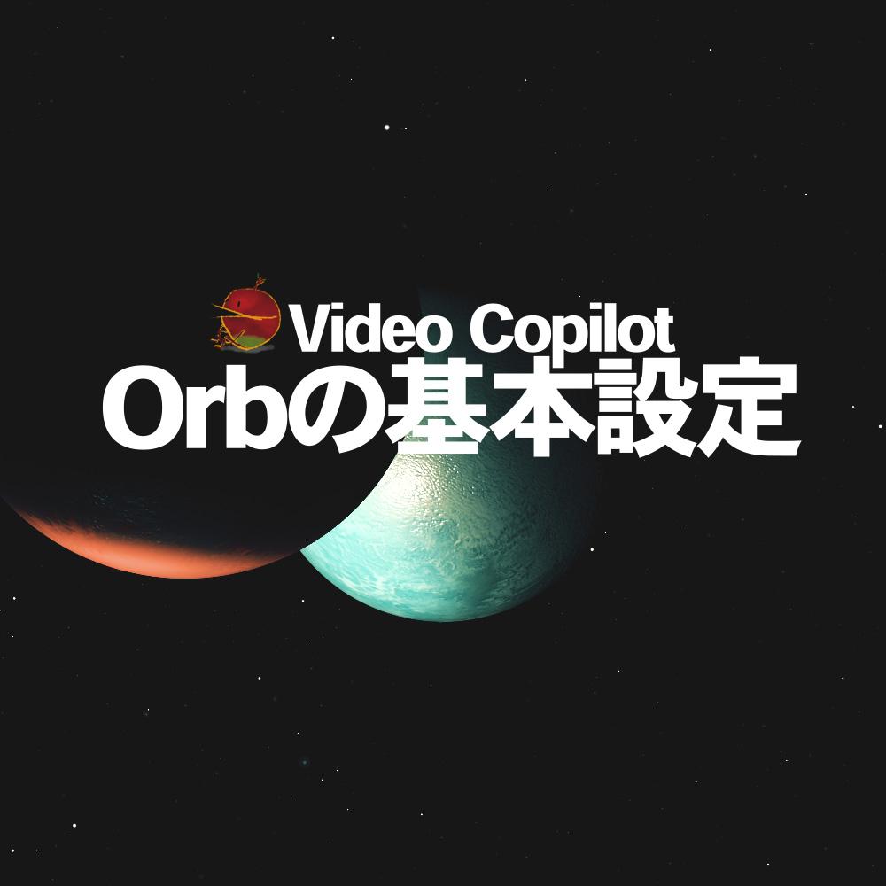Orb_Basic