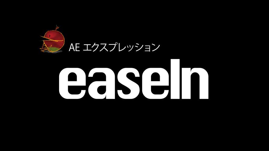 easeIn