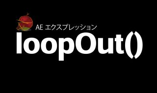 loopOut()
