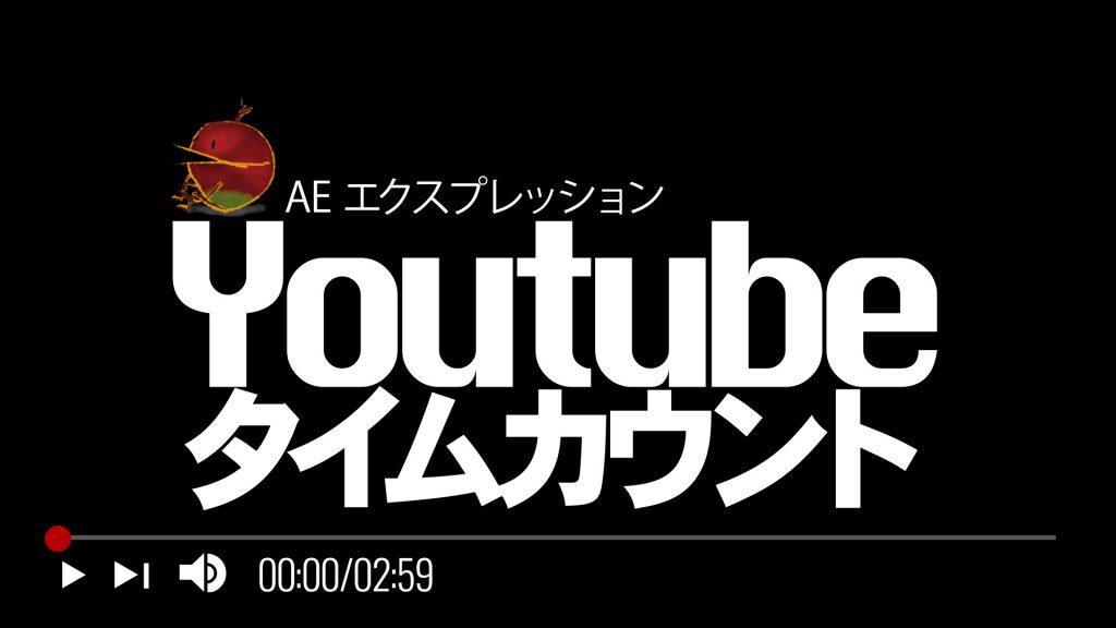 youtubeTimeCount