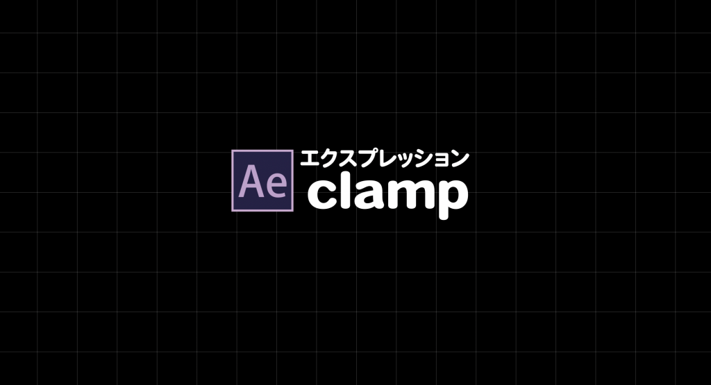 [After Effects]clampは範囲指定 _エクスプレッション
