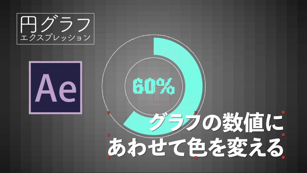 [AfterEffects]円グラフの数値によって色を変えるには?エクスプレッション