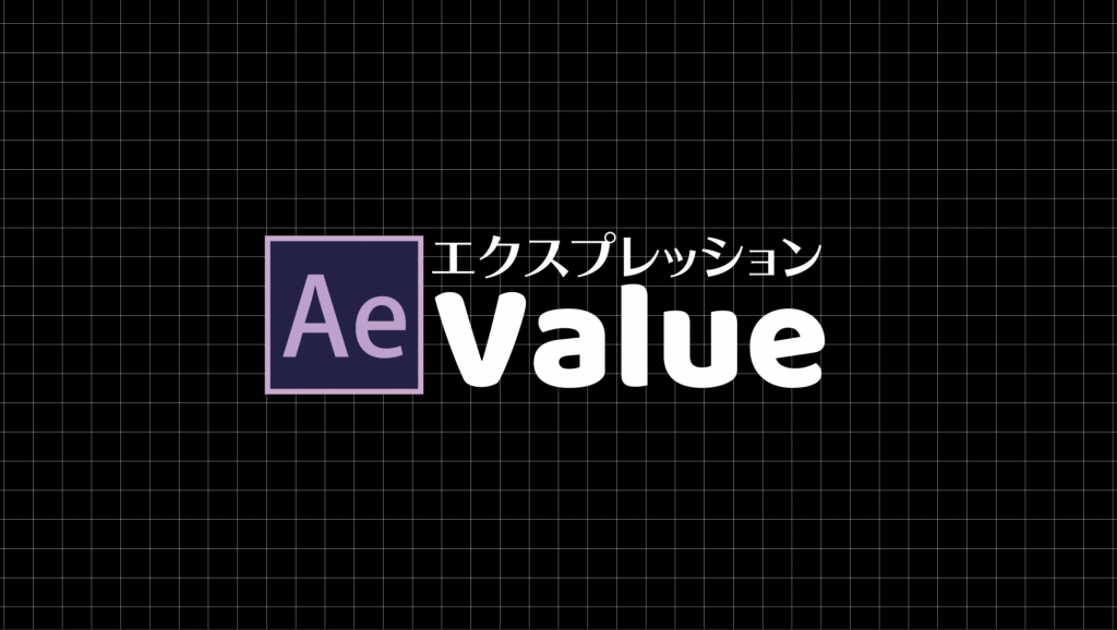 [AfterEffects]エクスプレッションのvalueとは何か?