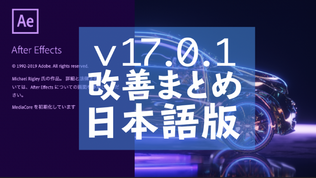 [AfterEffects]17.0.1のアップデート日本語化まとめ