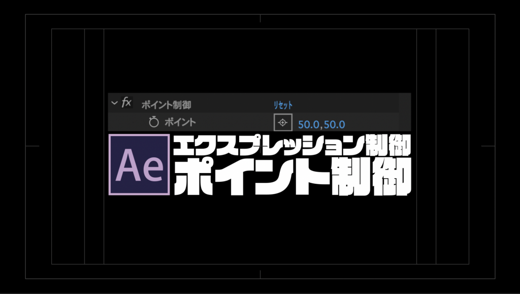 [AfterEffects]エクスプレッション制御のポイント制御解説