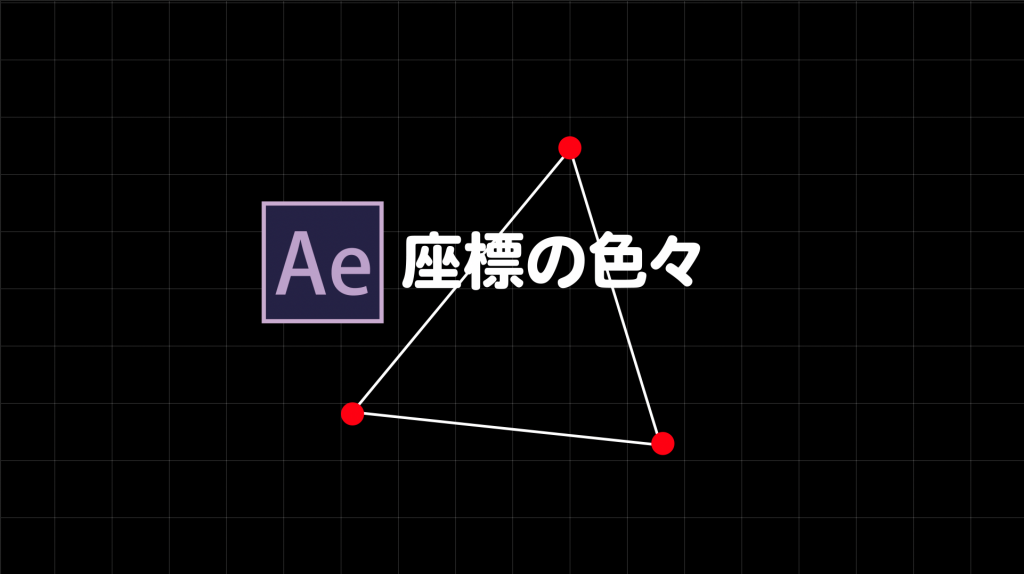 [After Effects Basic]AEの座標色々