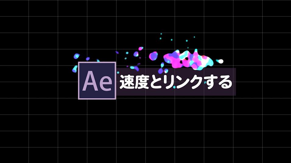 [エクスプレッション]速度を使ったエクスプレッション_speed