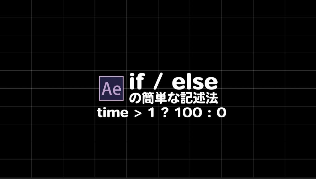[エクスプレッション]if/elseを省略して書いてみる