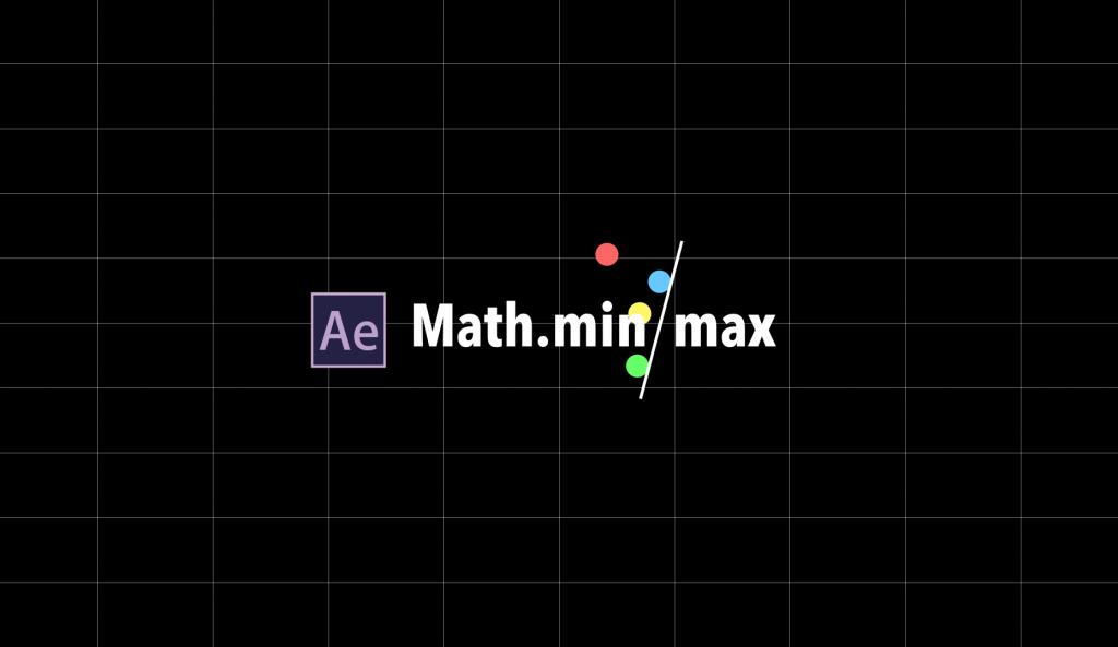 [エクスプレッション]最大値、最小値でアニメーションする範囲をコントロールするには?Math.max_Math.min