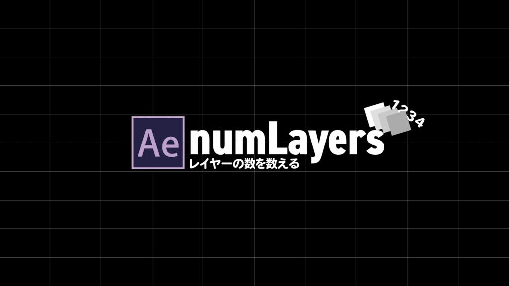 [エクスプレッション]レイヤー数が増えたときにその数に応じて配置を調整するには?numLayers