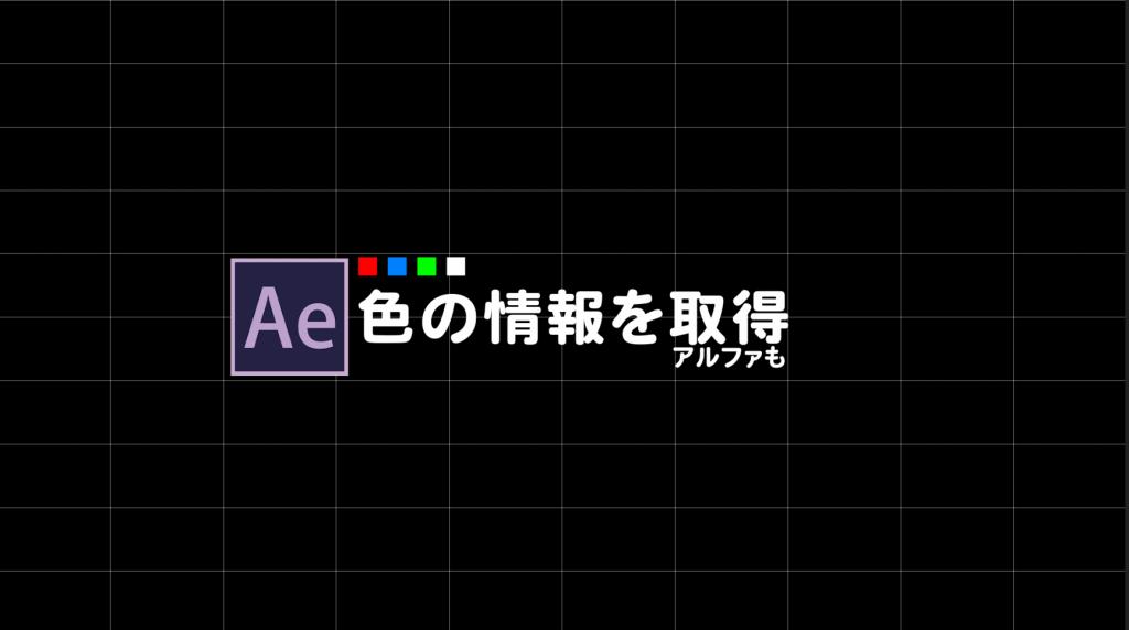 [エクスプレッション]テキストのアルファ判定を取得するには?sampleImage