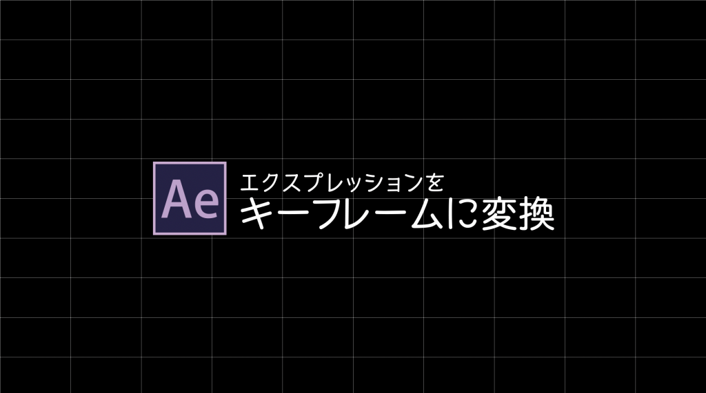 [エクスプレッション]自動で作った動きをキーフレームに変換する