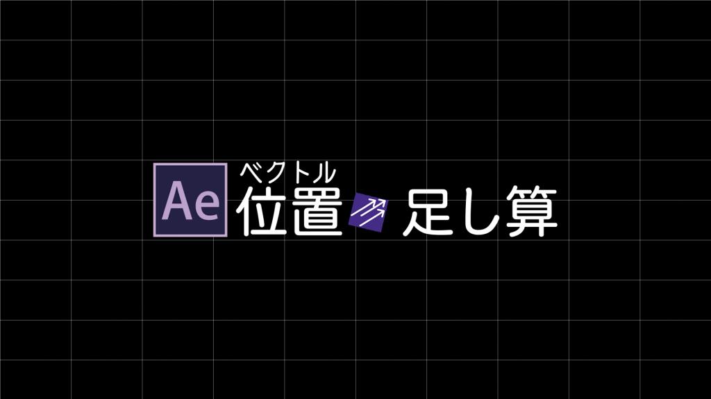 [エクスプレッション]ベクトルの足し算_add(vec1, vec2)