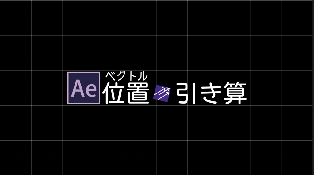 [エクスプレッション]ベクトルの引き算_sub(vec1, vec2)