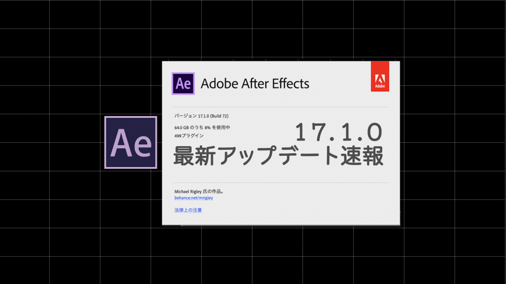 [After Effects]17.1.0アップデート内容詳細