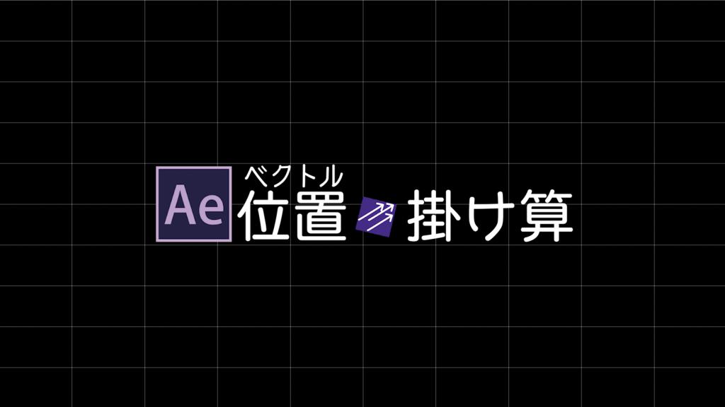 [エクスプレッション]ベクトルの掛け算_mul(vec, amount)