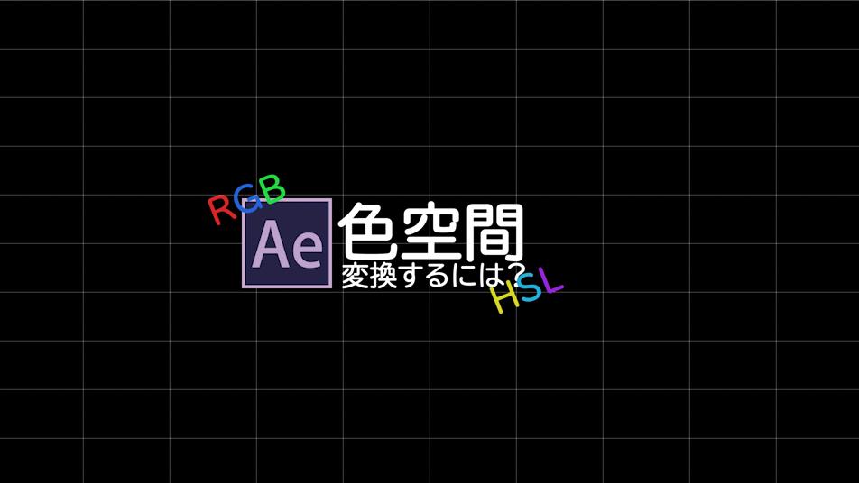 [エクスプレッション]rgbからhslに色空間を変更するには?