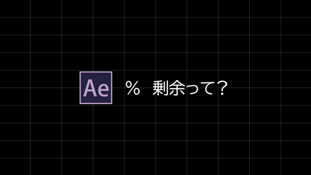[エクスプレッション]なんでも使える%(剰余)を理解する