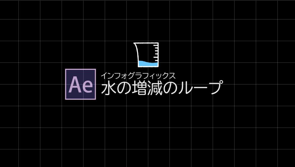 [インフォグラフィックス]水の表現とループ