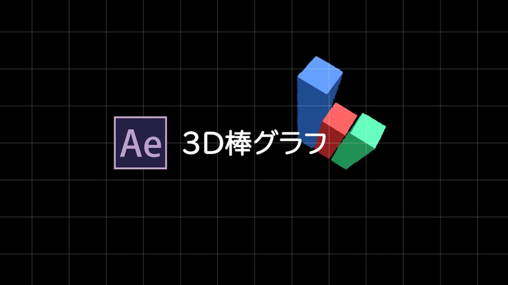[インフォグラフィックス]3Dの棒グラフを作る