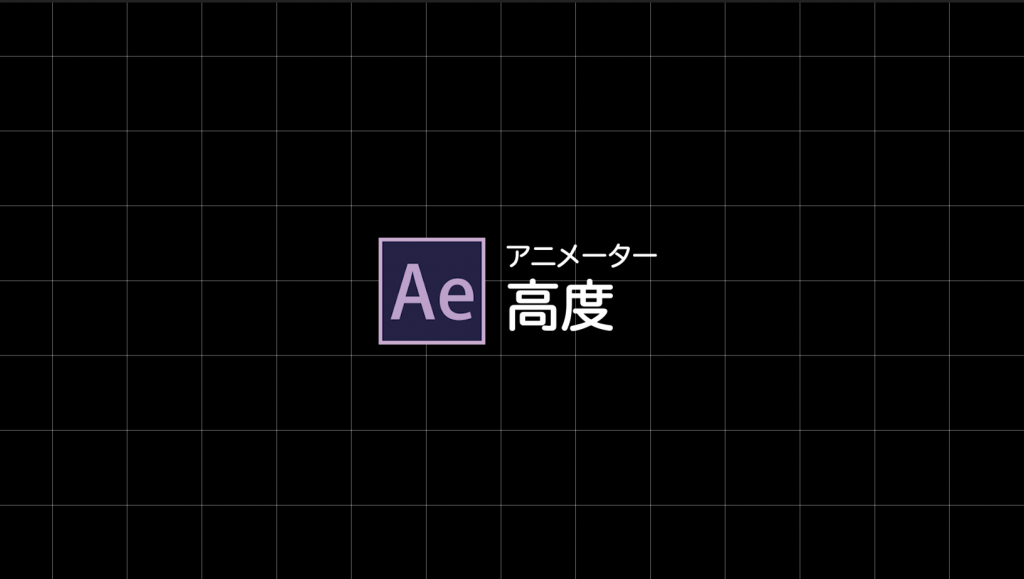 [After Effects]アニメーターがわからん!高度って何?
