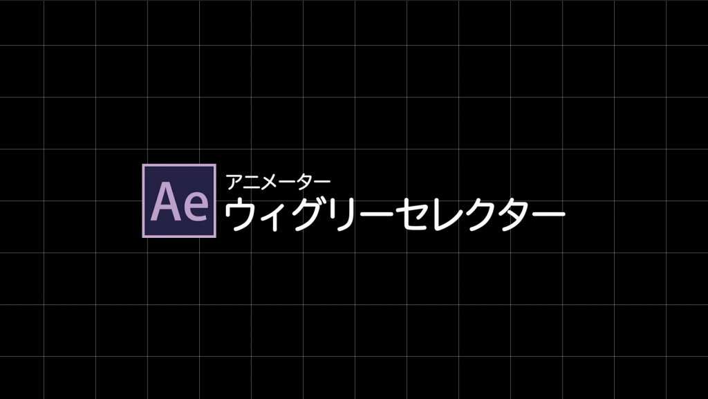 [After Effects]アニメーターがわからん!ウィグリーセレクターって何?