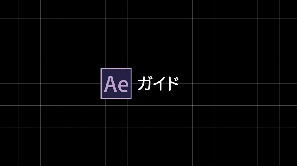 [After Effects]ガイドをコントロールする