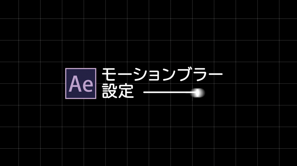 [After Effects]モーションブラー