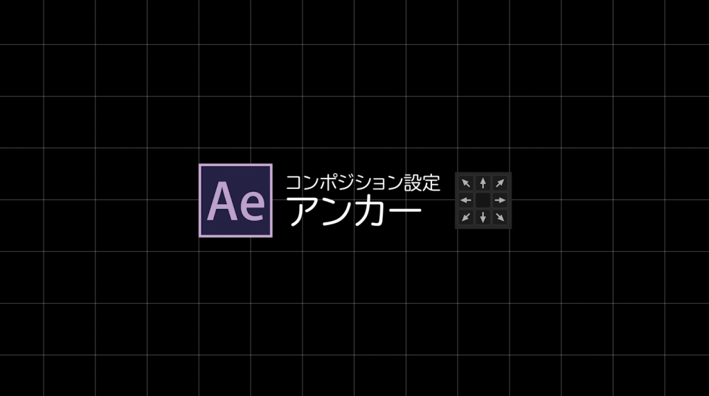 [After Effects]コンポジション設定のアンカー