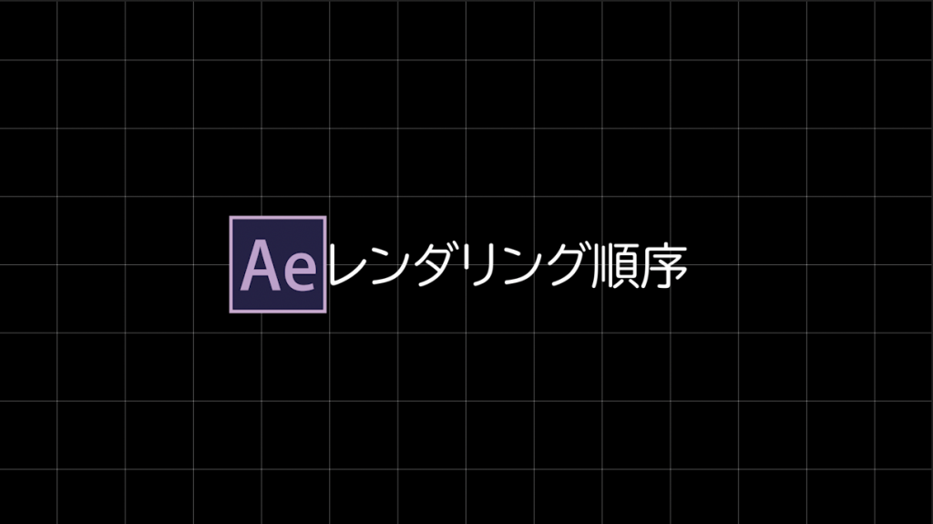 [After Effects]レンダリング順序