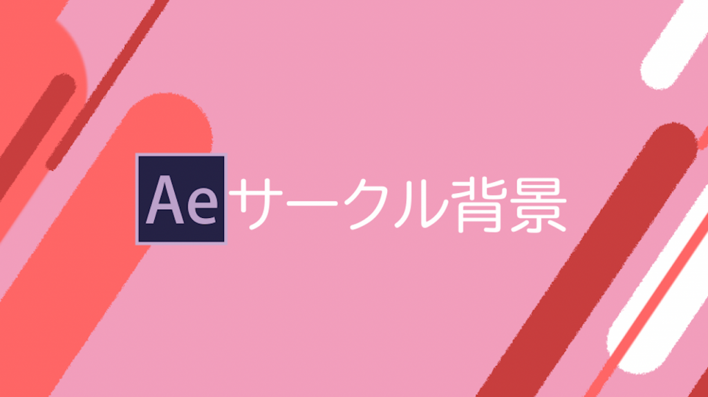 [After Effects]円形の背景を作ってみる