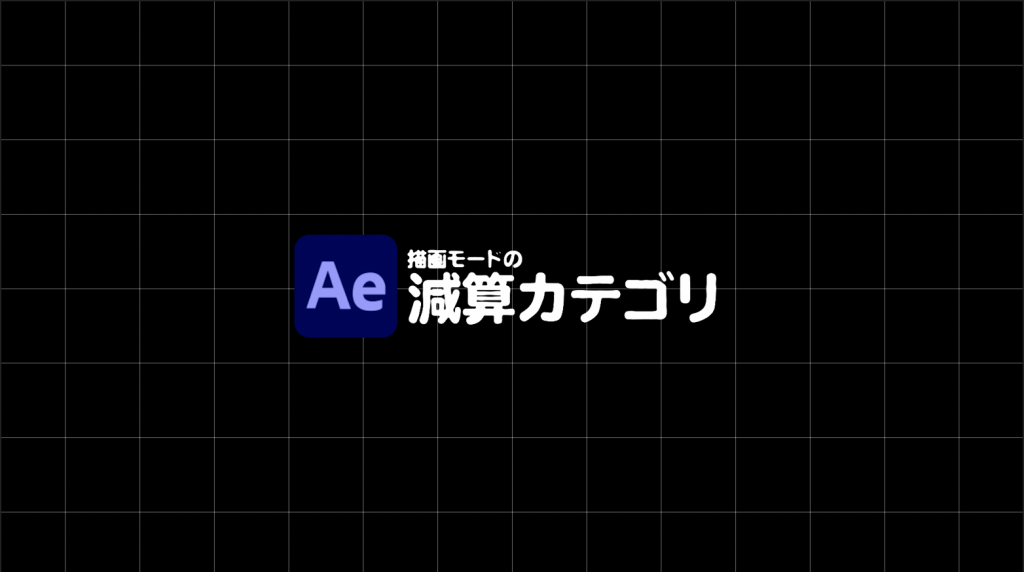 [After Effects]描画モードの減算処理とは?