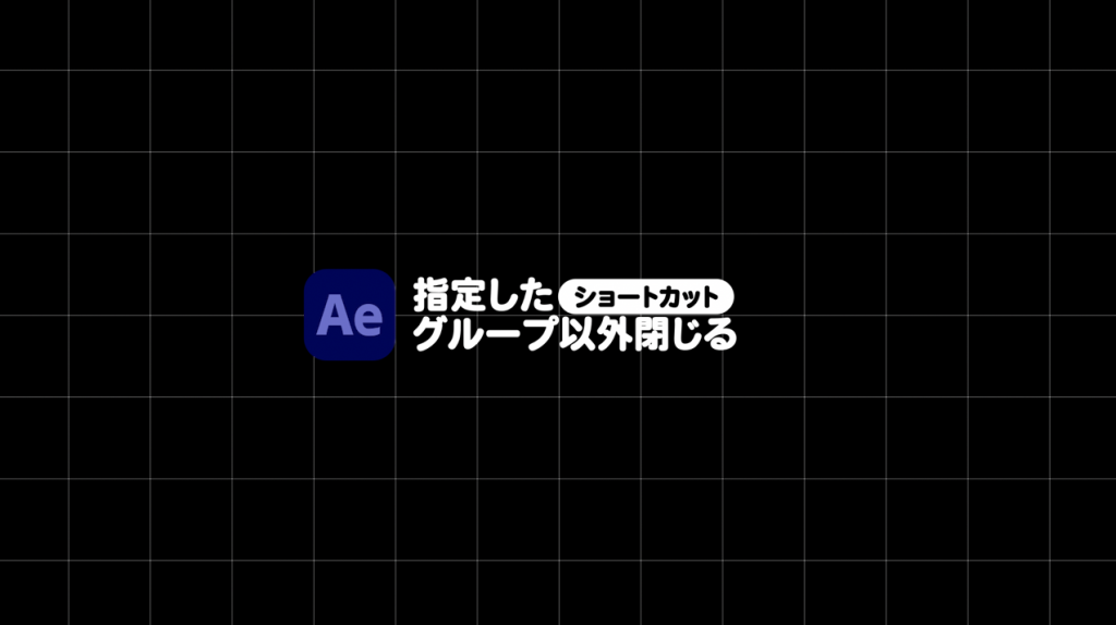 [After Effects]指定したプロパティグループ以外を一発で閉じるショートカット