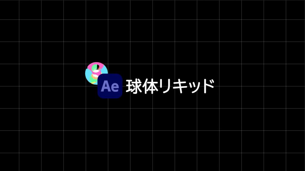 [After Effects]球体リキッドを作る
