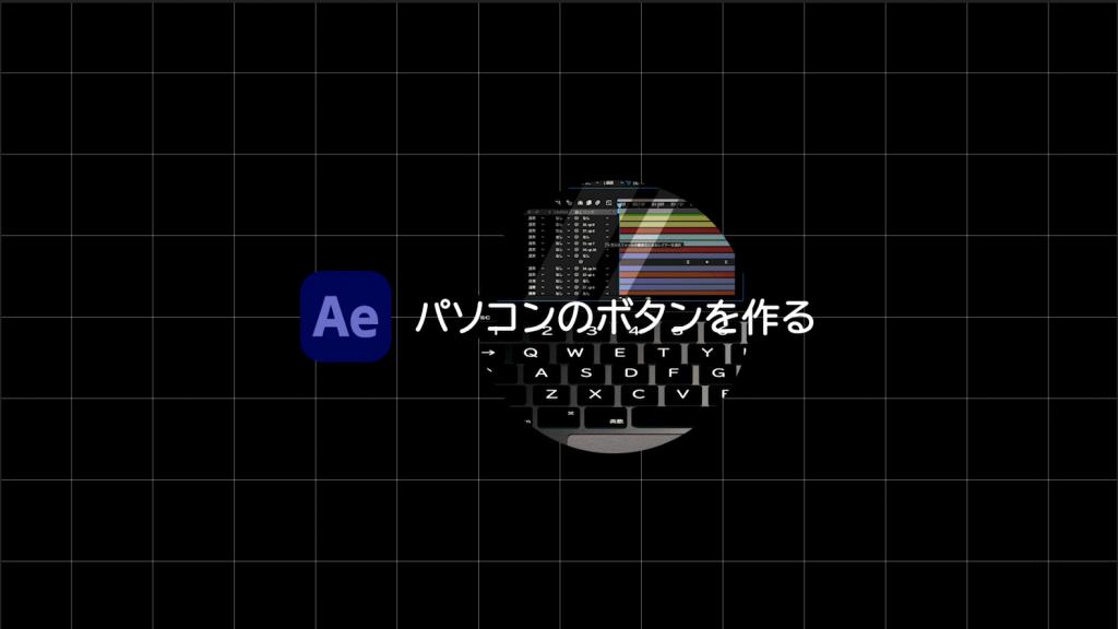 [After Effects]パソコンのボタンを作る
