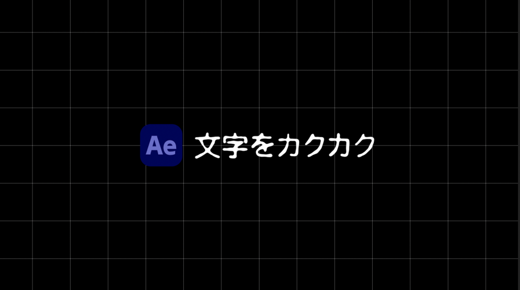 [After Effects]文字をカクカク別々に動かす