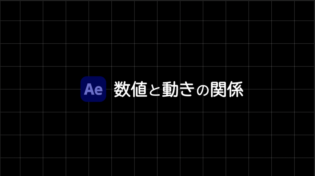 [After Effects]数値と動きの関係