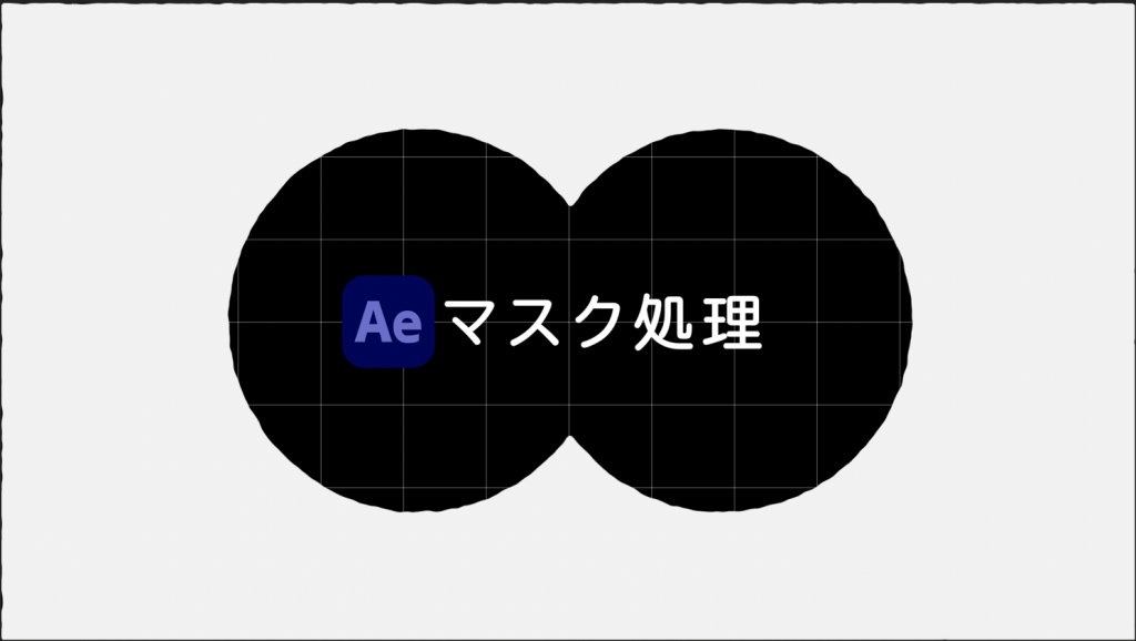 [After Effects]マスクの処理