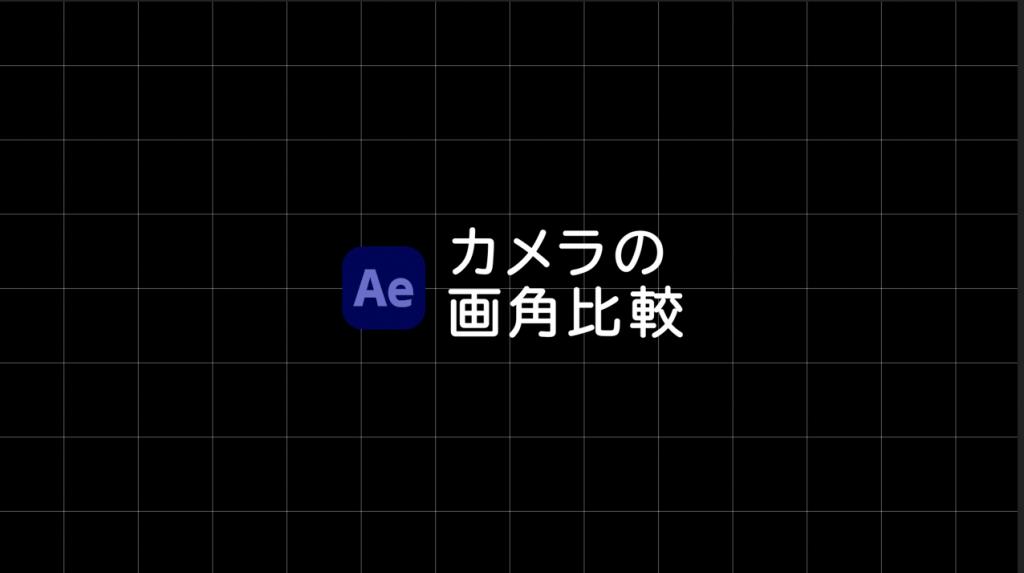 [After Effects]カメラの画角比較