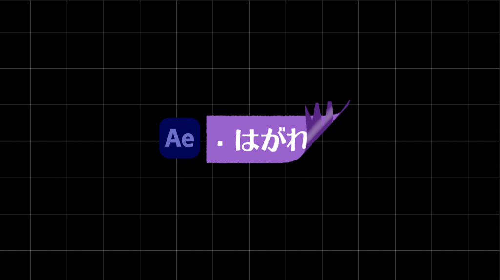 [After Effects]めくれるような表現