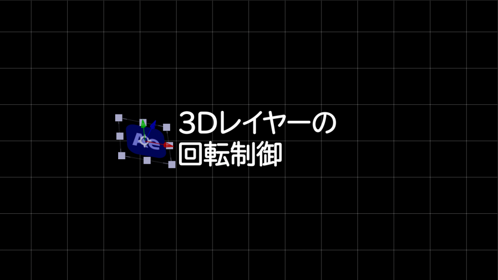 [After Effects]3D空間での回転と方向の切り替え方