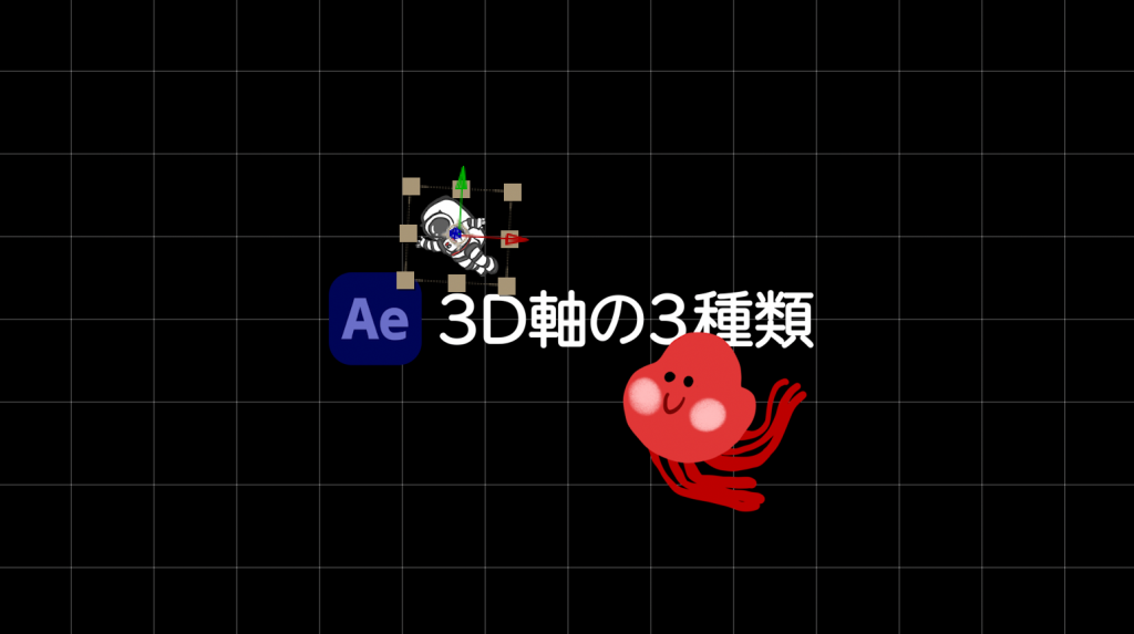 [After Effects]3D軸の3種類