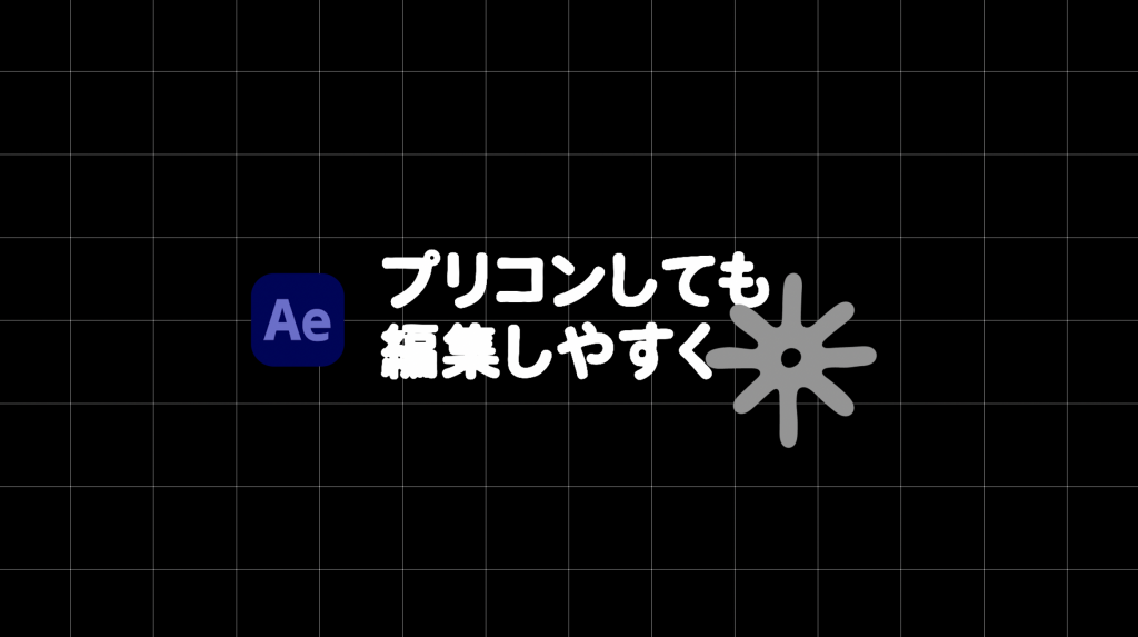 [After Effects]テキストをプリコンポジションしたときの便利機能