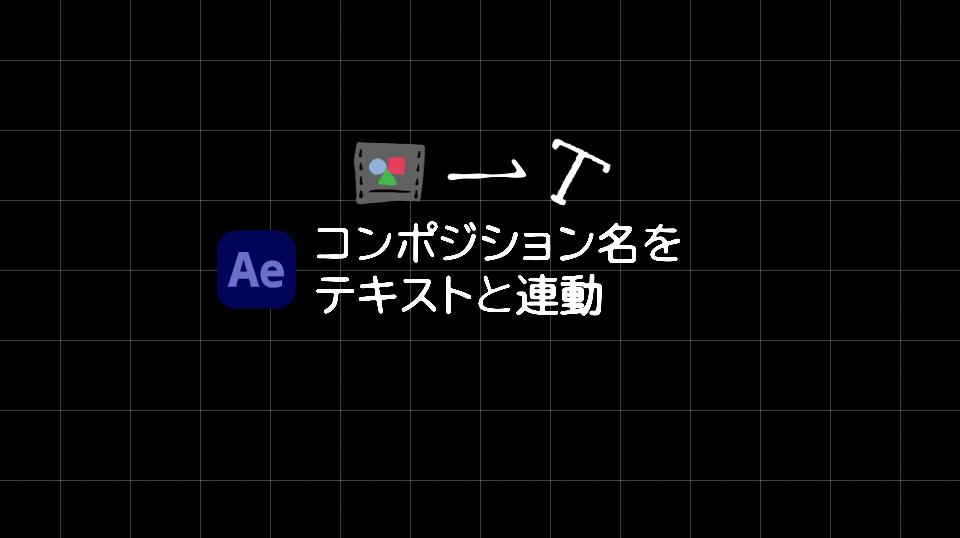 [After Effects]テキスト情報をコンポジション名方取得する
