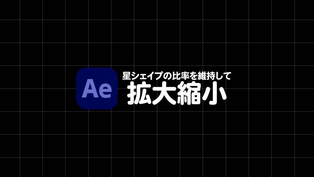 [After Effects]星シェイプの比率を保ったまま拡大縮小する