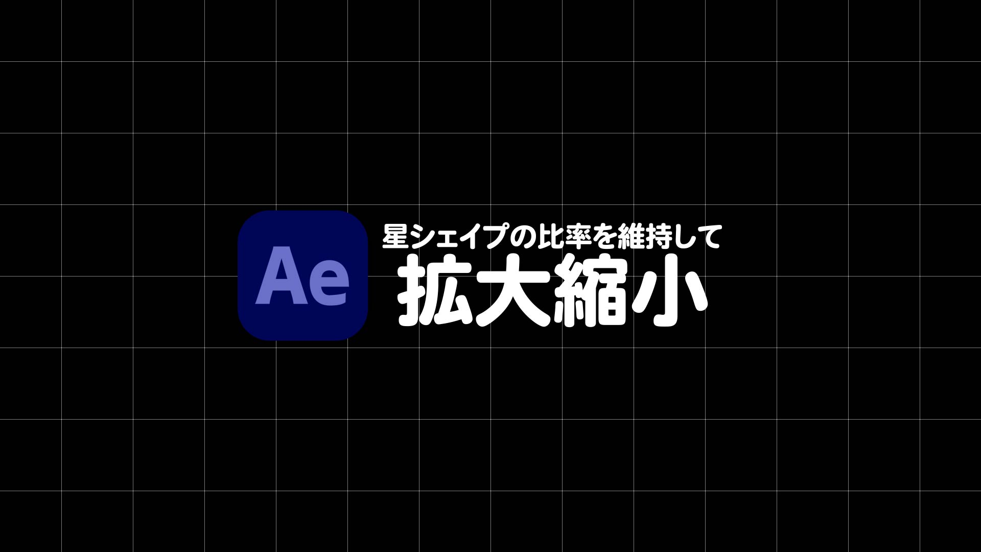 After Effects]星シェイプの比率を保ったまま拡大縮小する ...