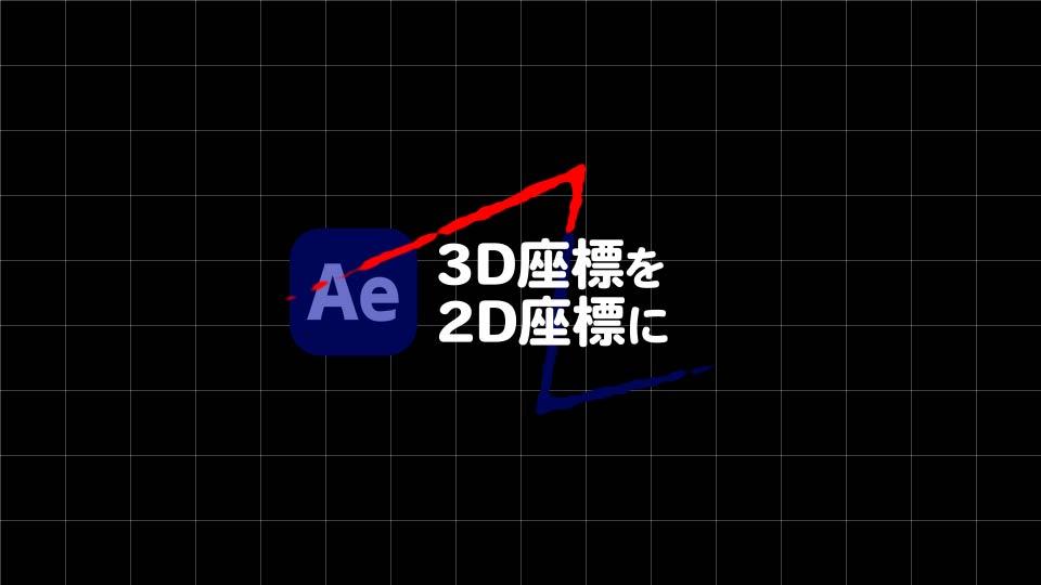 [エクスプレッション]3D空間の座標をレンズフレアに同期させたい場合