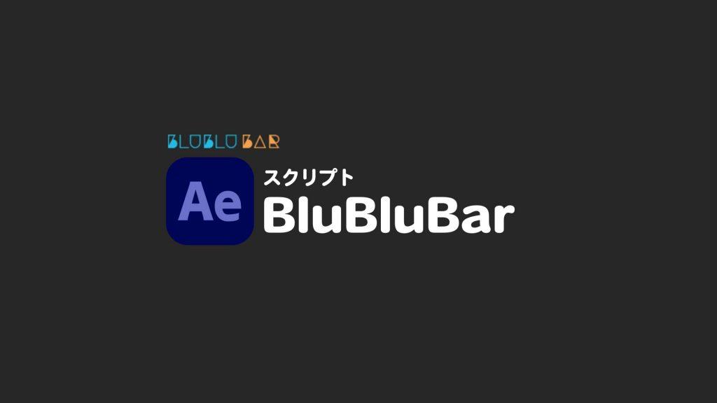 [スクリプト]BluBluBar
