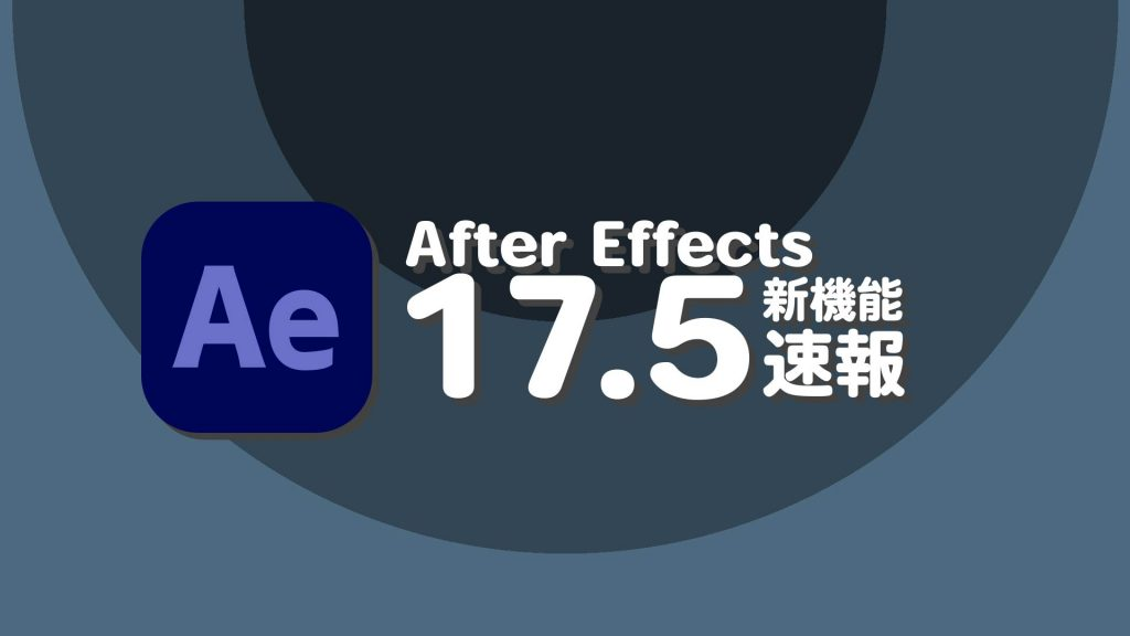 [After Effects]CC2020_v17.5新機能一覧