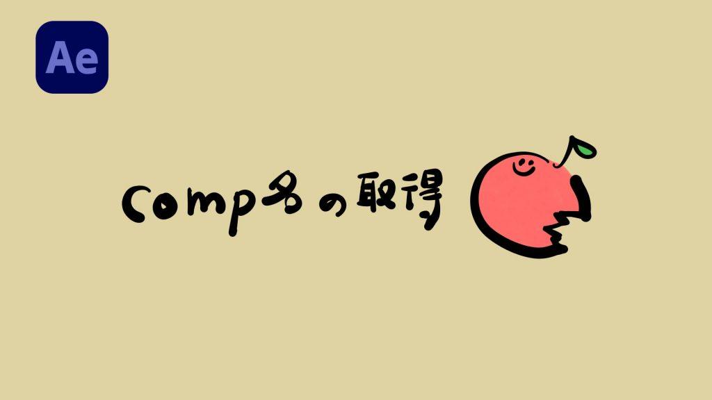 エクスプレッション_thisCompとcomp()を使い分ける(アフターエフェクツ)